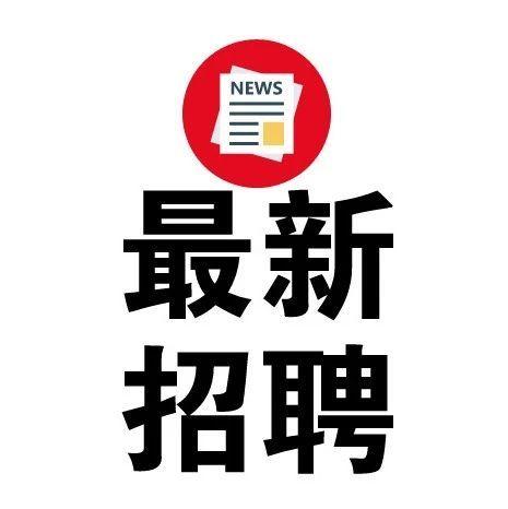 【最新招聘】济南,临沂,聊城,德州事业单位招聘,有编制!