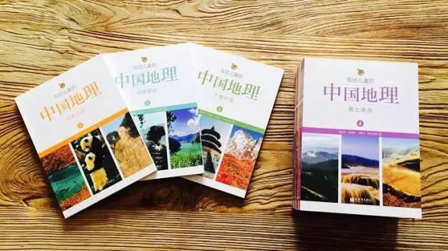 写给儿童的中国地理,一套让孩子受益终生的好