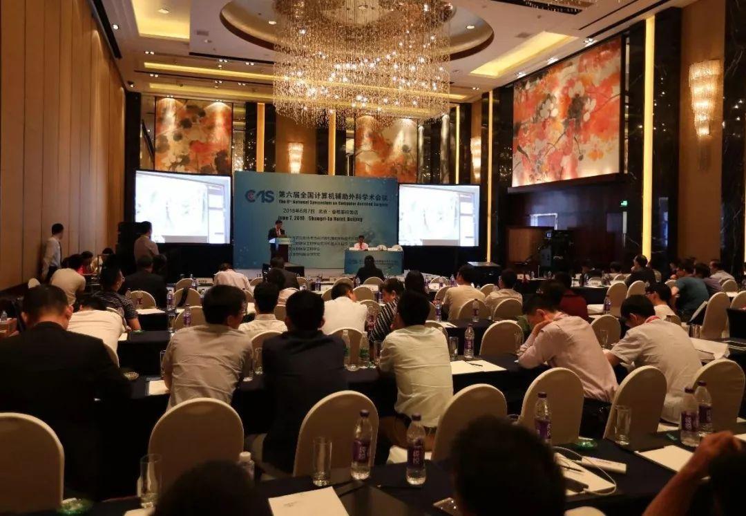 悦创新·聚英才·享实战——第六届全国计算机辅助外科学术会议圆满成功