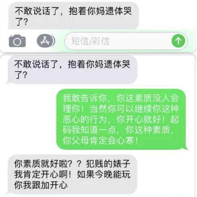 外卖员遭学生短信辱骂
