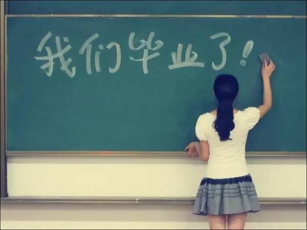 高考后,一位高三班主任给学生的离别赠言