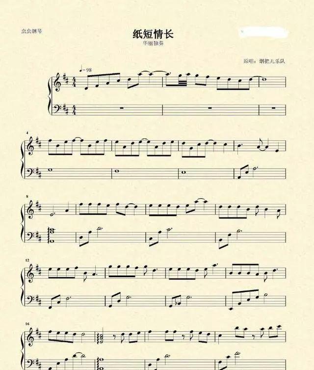 最简谱子_儿歌简谱