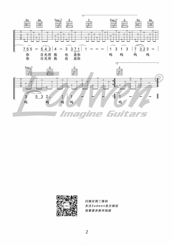 马良《往后余生》吉他教学 吉他谱—爱德文吉他教室(30)