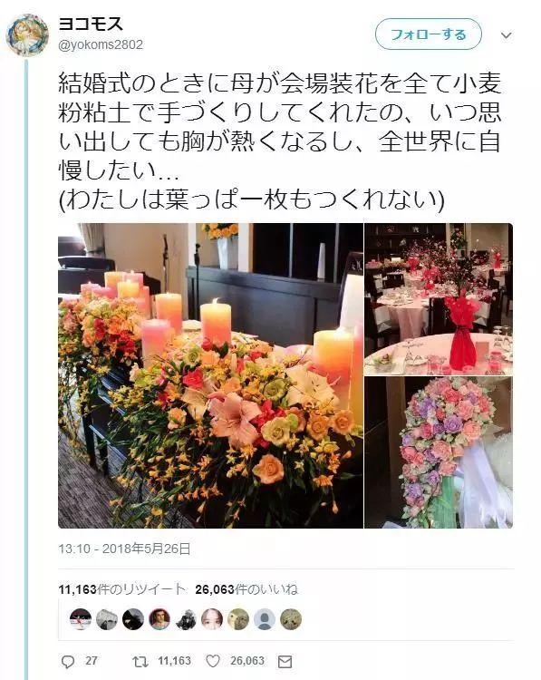 女儿结婚 日本这位妈妈亲手做的这份礼物感动了数万网友