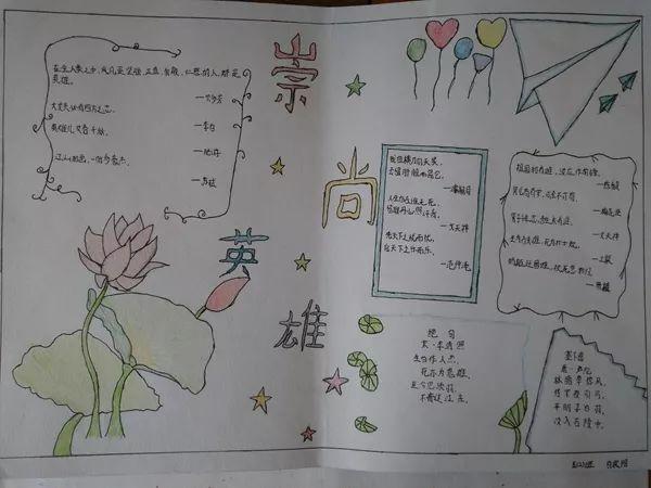 有大家都很熟悉的雷锋,刘胡兰,黄继光……孩子们还动手制作了手抄报