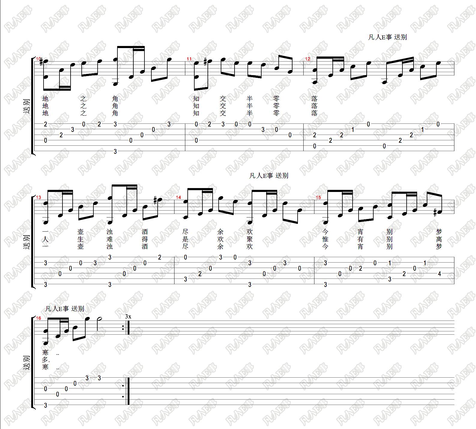 文化 正文  二,吉他六线谱高清分享(有些曲中有六线谱或简谱或五线谱