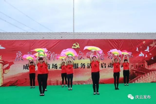 弘扬优秀文化,带来精彩节目!庆云新时代文明传习中心成立啦!-雪花新闻