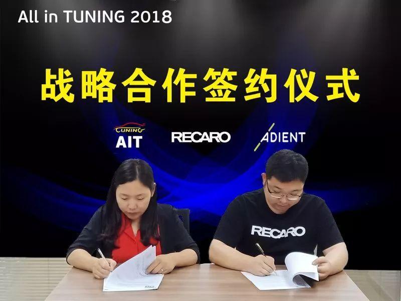 RECARO现金网座椅中国与AIT改装车展达成战略合作关系