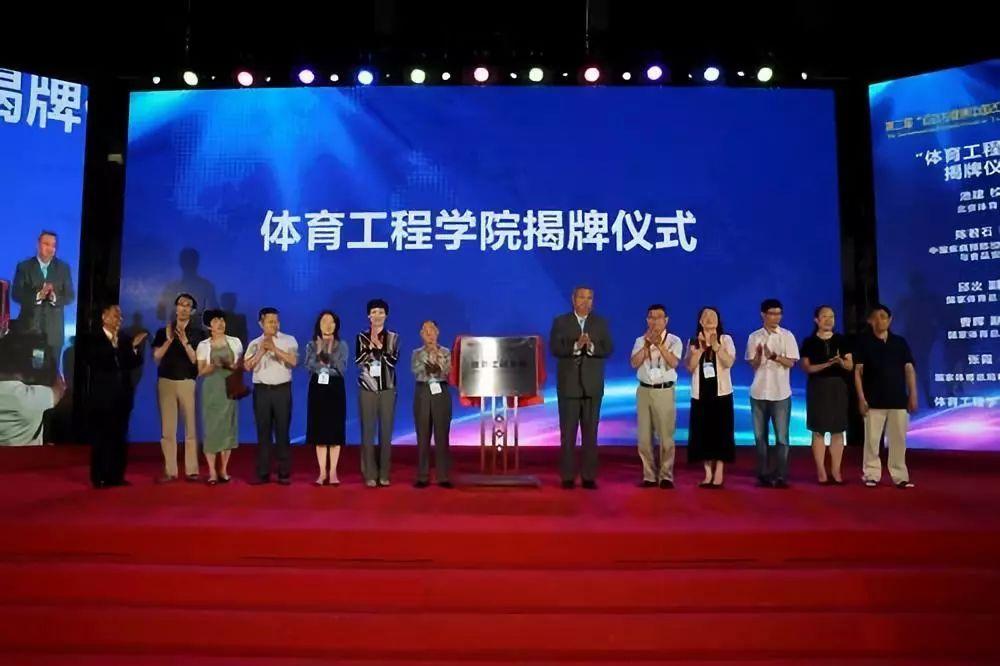 """北京体育大学举办第二届""""运动与健康中国2030国际高峰论坛"""""""
