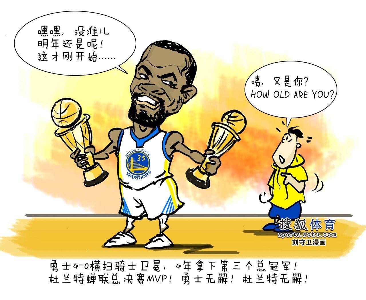 博洛尼亚vs卡利亚里 NBA漫画:第四年相遇送你一个四比零 杜兰特FMVP