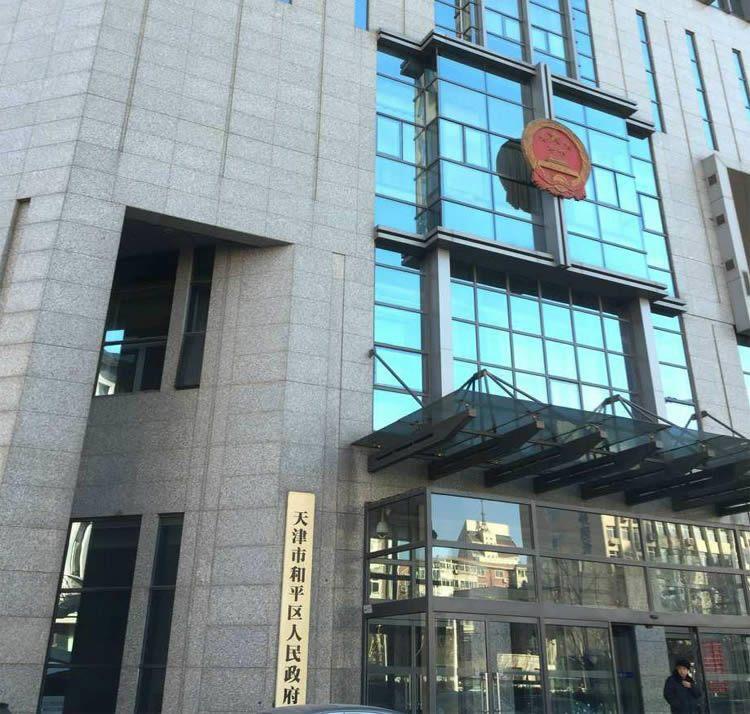 和平区经济总量_天津和平区