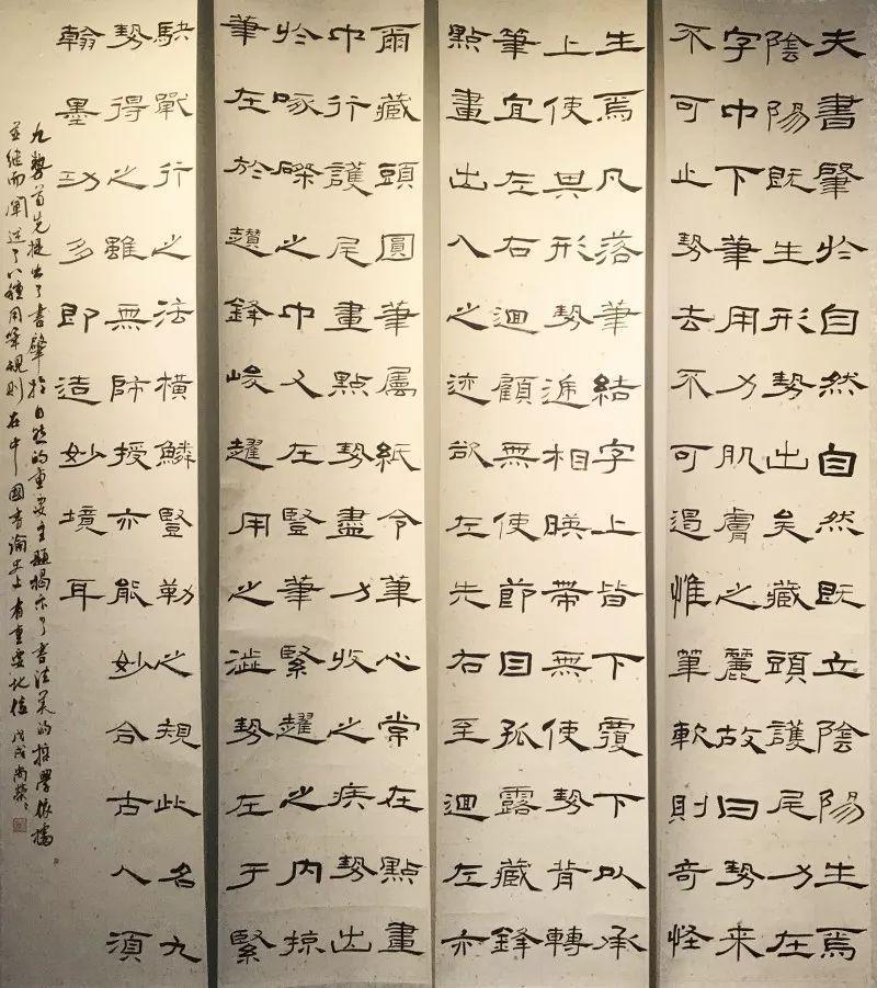 隶书《九势》四条屏图片