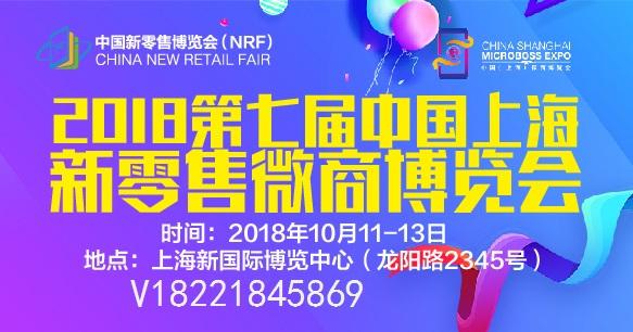 一年两届的上海微商博览会,10月11日在上海新国际博览中心盛大召开