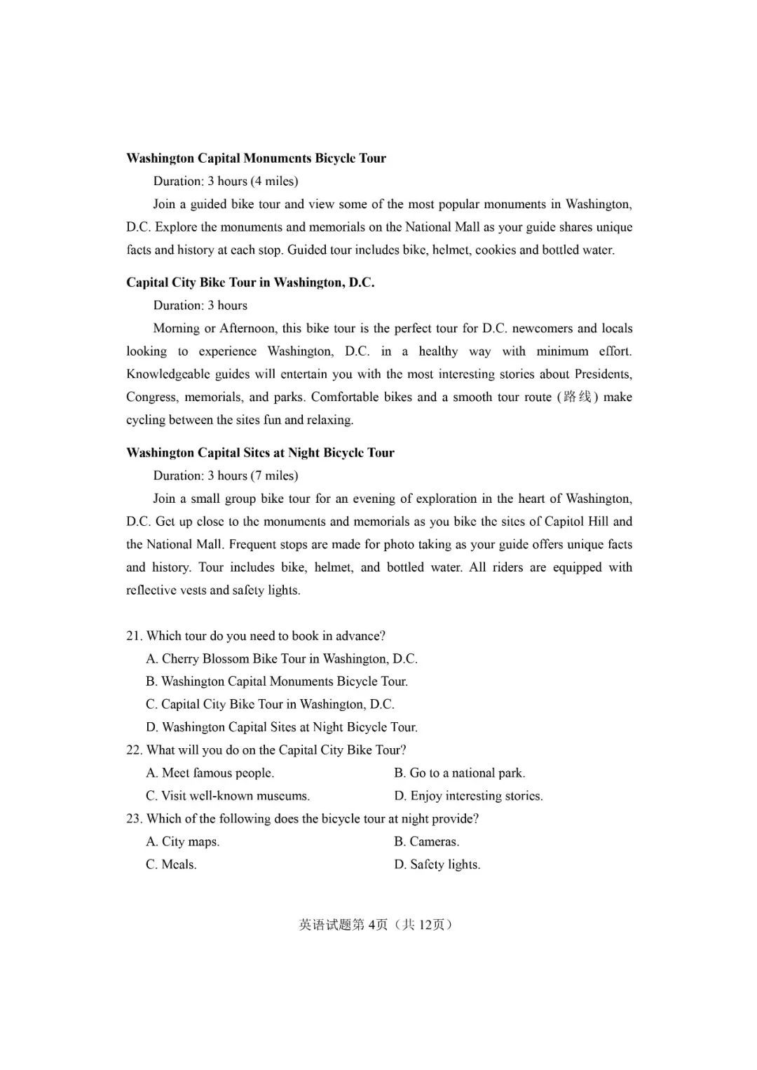 2018世界高测验卷及尺度谜底(全学科高清版)!看看你会做几多?(责编保举:高中亚博体育官方网下载zsjyx.com)