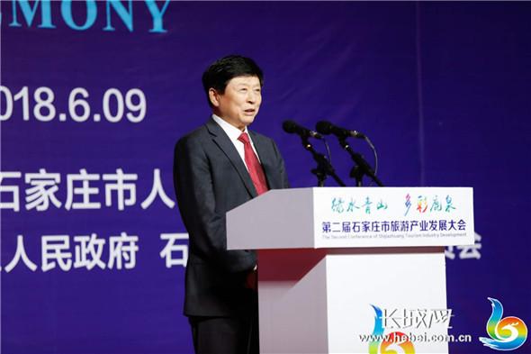 第二届石家庄市旅游产业发展大会开幕整合旅游资源 扩展旅游内涵 打造中国休闲旅游新地标