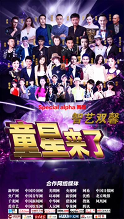 制片人齐天宇发起《智艺双馨 童星来了》栏目发布会将在北京举行