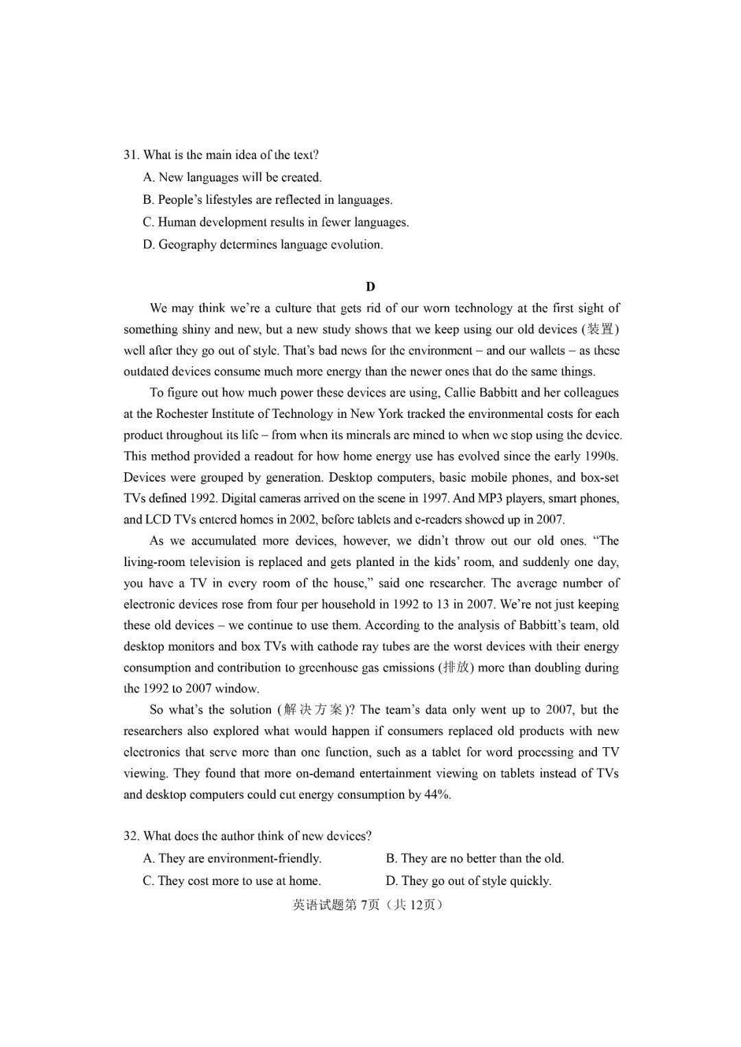 2018世界高测验卷及尺度谜底(全学科高清版)!看看你会做几多?(责编保举:高中数学zsjyx.com)