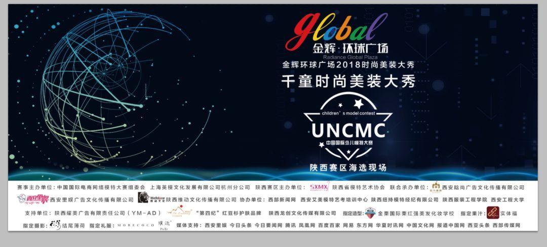 复赛  2018uncmc中国国际少儿模特大赛陕西赛区海选暨