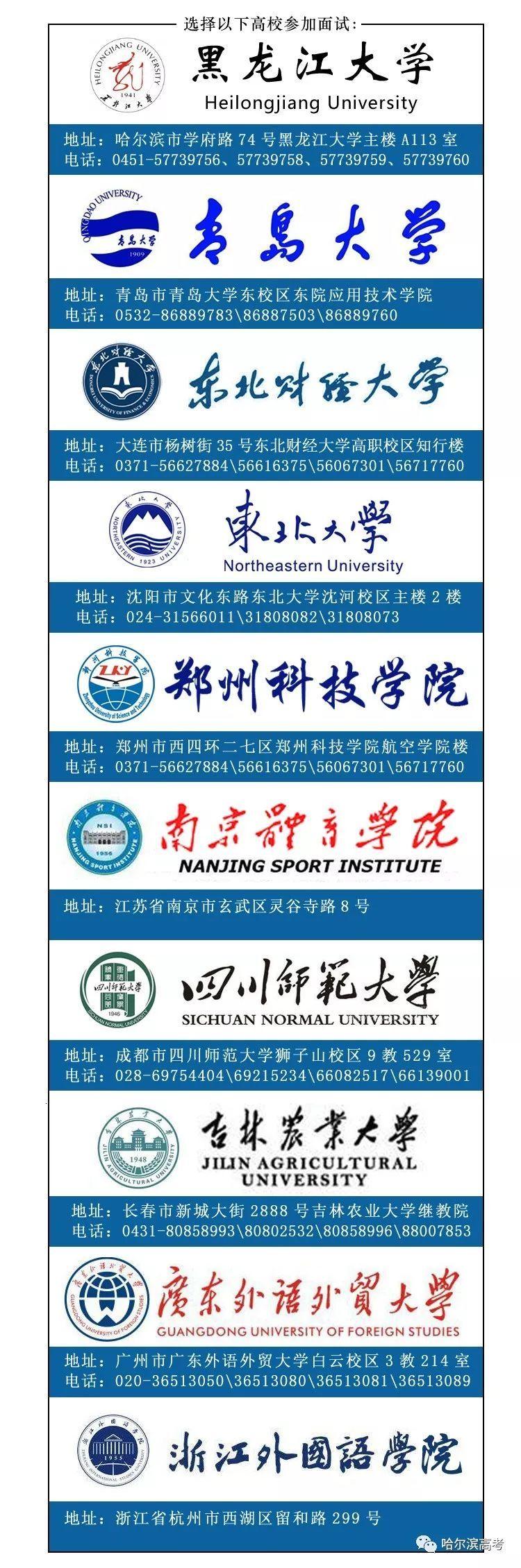 【黑龙江大学】等10所高校【空中乘务员】面试开始!分数不限!