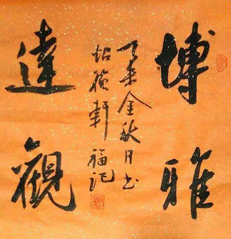 雄安书法家张福记带学生参加中国梦全国优秀艺术特长生展演活动