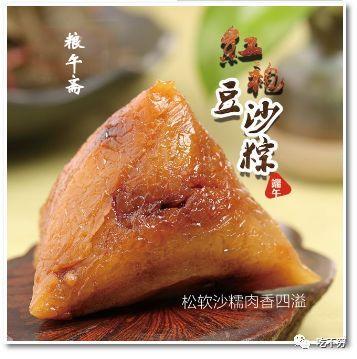 蛋黄鲜肉粽:清新的粽叶混含着鲜肉香气垂涎欲滴,嵌入一整颗蛋黄,口味图片
