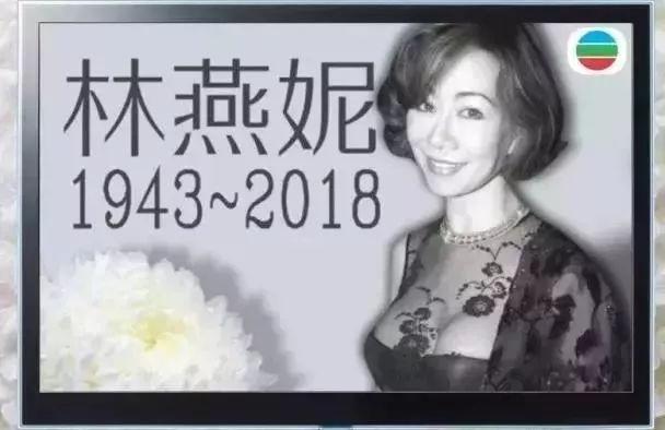 林燕妮身后站着的是香港那个衣香鬓影的黄金时代
