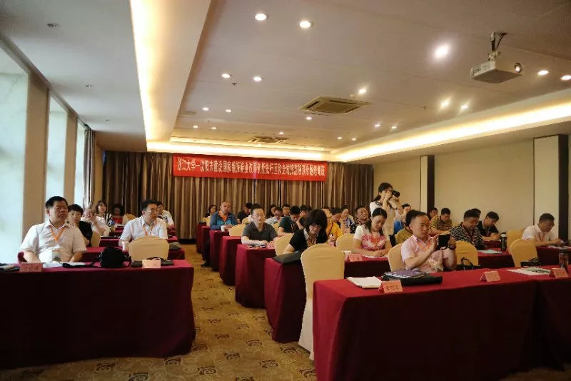沈阳建设国家级旅游业改革创新先行区和全域旅游规划专题培训班在浙江
