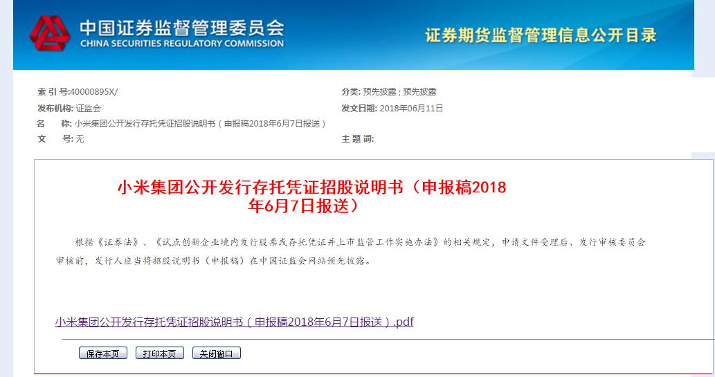 证监会披露小米CDR招股书:将采用市场化询价方式