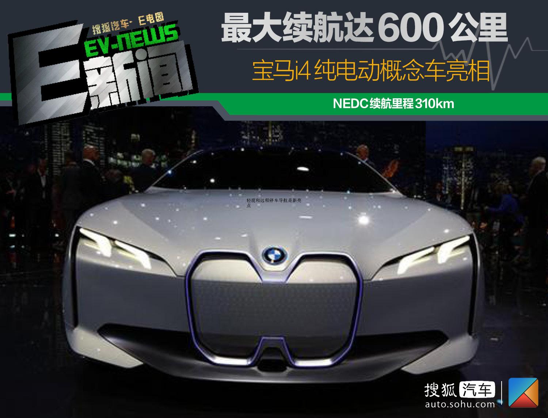 最大续航达600公里 宝马i4纯电动概念车亮相(第1页) -