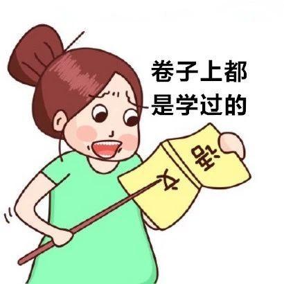 """东莞老师表情包征集中,敢不敢把你老师的经典""""表情""""晒出来!图片"""