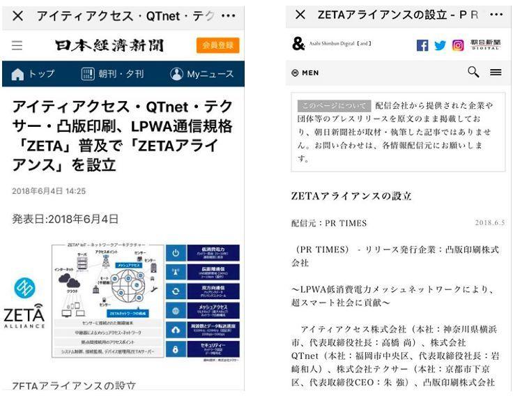 日本ZETA联盟在东京成立,打造中日物联网企业的共同朋友圈
