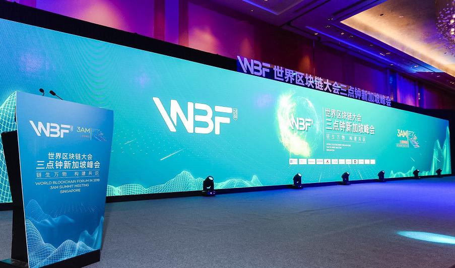 """AICHAIN出席""""世界区块链大会·三点钟新加坡峰会!"""