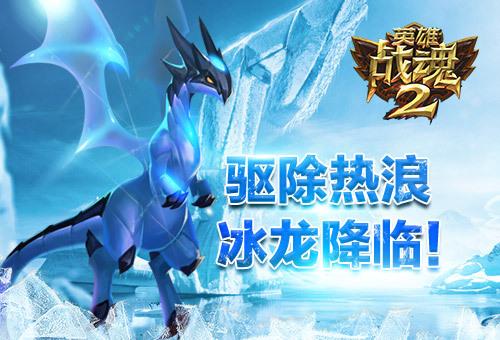 驱除热浪《英雄战魂2》冰龙降临!图片