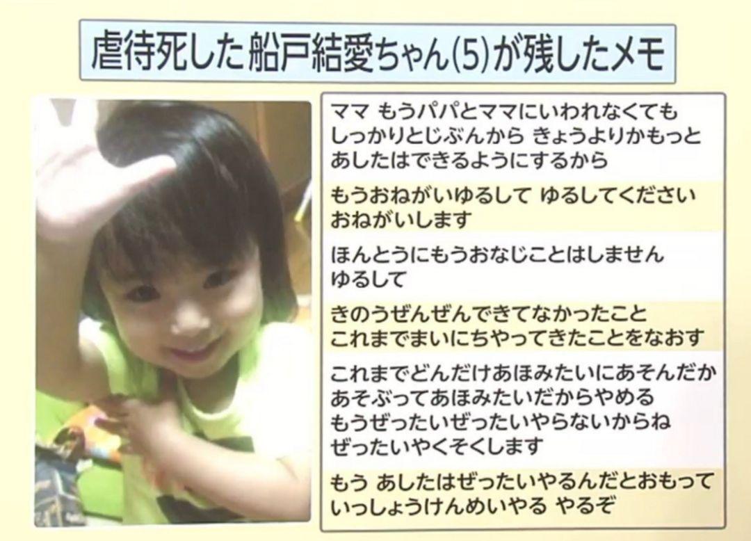 干幼女什么感觉_日本5岁幼女在妈妈面前被虐待致死,生前写下的日记让数百万网友泪崩.