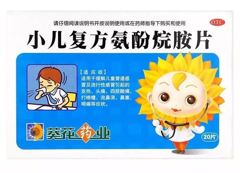 母婴 正文  若宝宝同时再有发热,又服用了含对乙酰氨基酚的百服宁退热