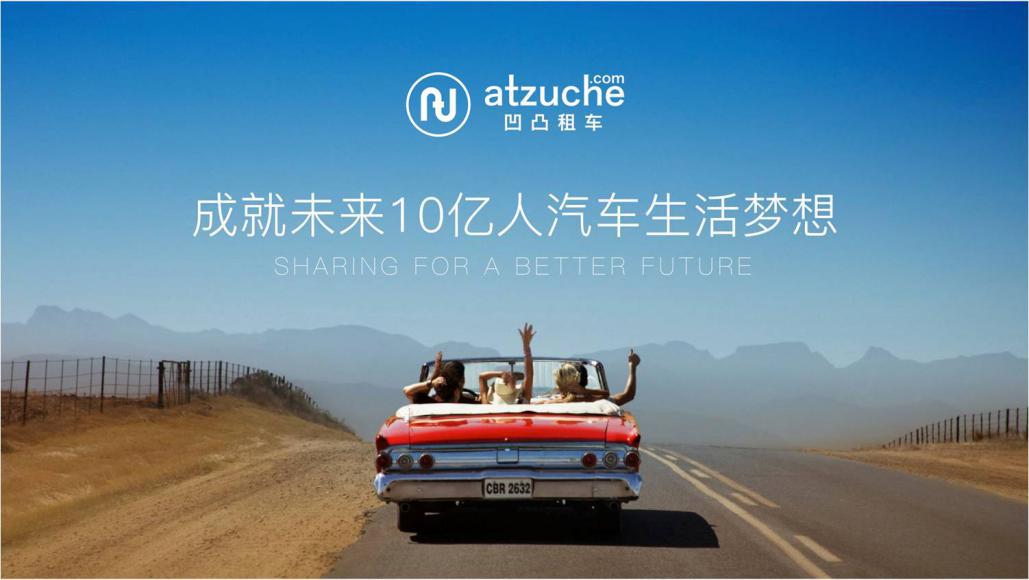 环保示范企业凹凸租车亮相上海节能宣传周启动仪式