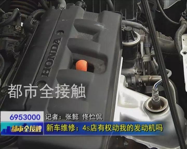 【维权】新车维修:4S店有权动我的发动机吗?