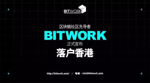 区块链社区先导者Bitwork正式宣布落户香港