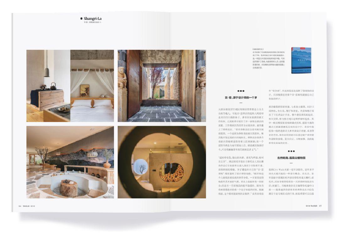 旅行家6月刊 | 香格里拉,一生必去一次的旅行目的地