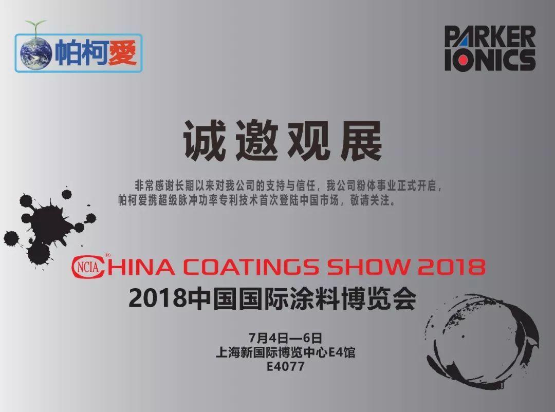 帕柯爱携带搭载了超级脉冲功率专利静电粉末涂装机首次登陆中国市场.图片