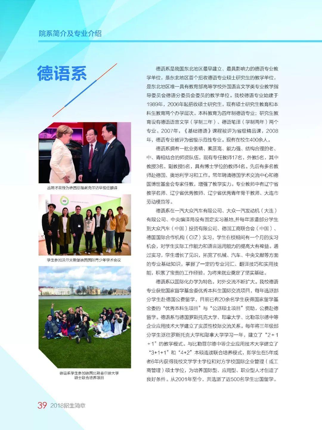 大连外国语大学2018年招生简章值得初中生v大学文章好的图片