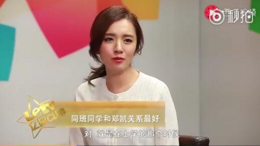郑恺新恋情疑似曝光!竟然是她?