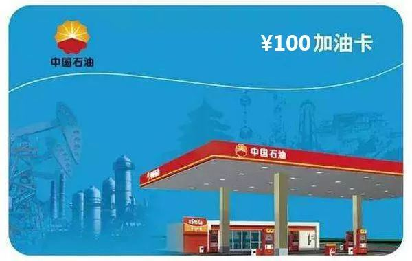中国石油油卡套现方式