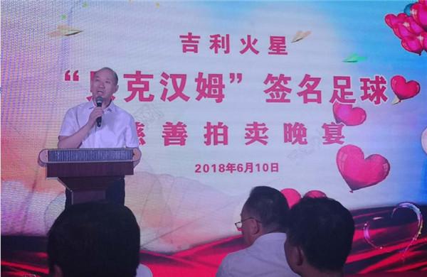 """吉利火星""""贝克汉姆签名足球拍卖""""曁""""捐赠仪式""""在武汉举行"""