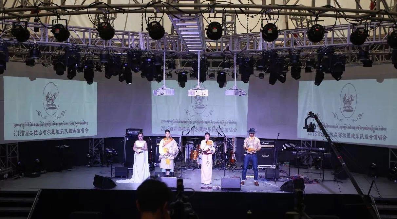 """藏族音乐文化盛宴首届""""央拉么噶尔""""藏地乐队组合演唱会"""