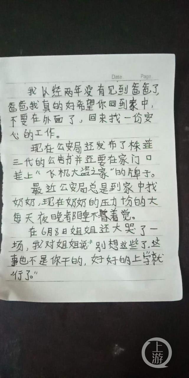 """河南""""株连三代""""告知书上的4人:从赌徒到""""飞天大盗"""""""