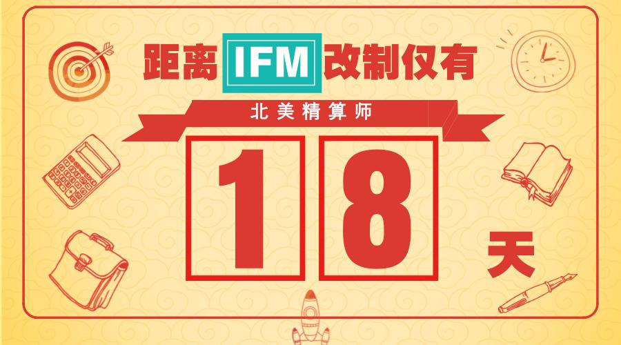 改制后的Exam IFM 真题讲解视频来了,你想知道的都有!