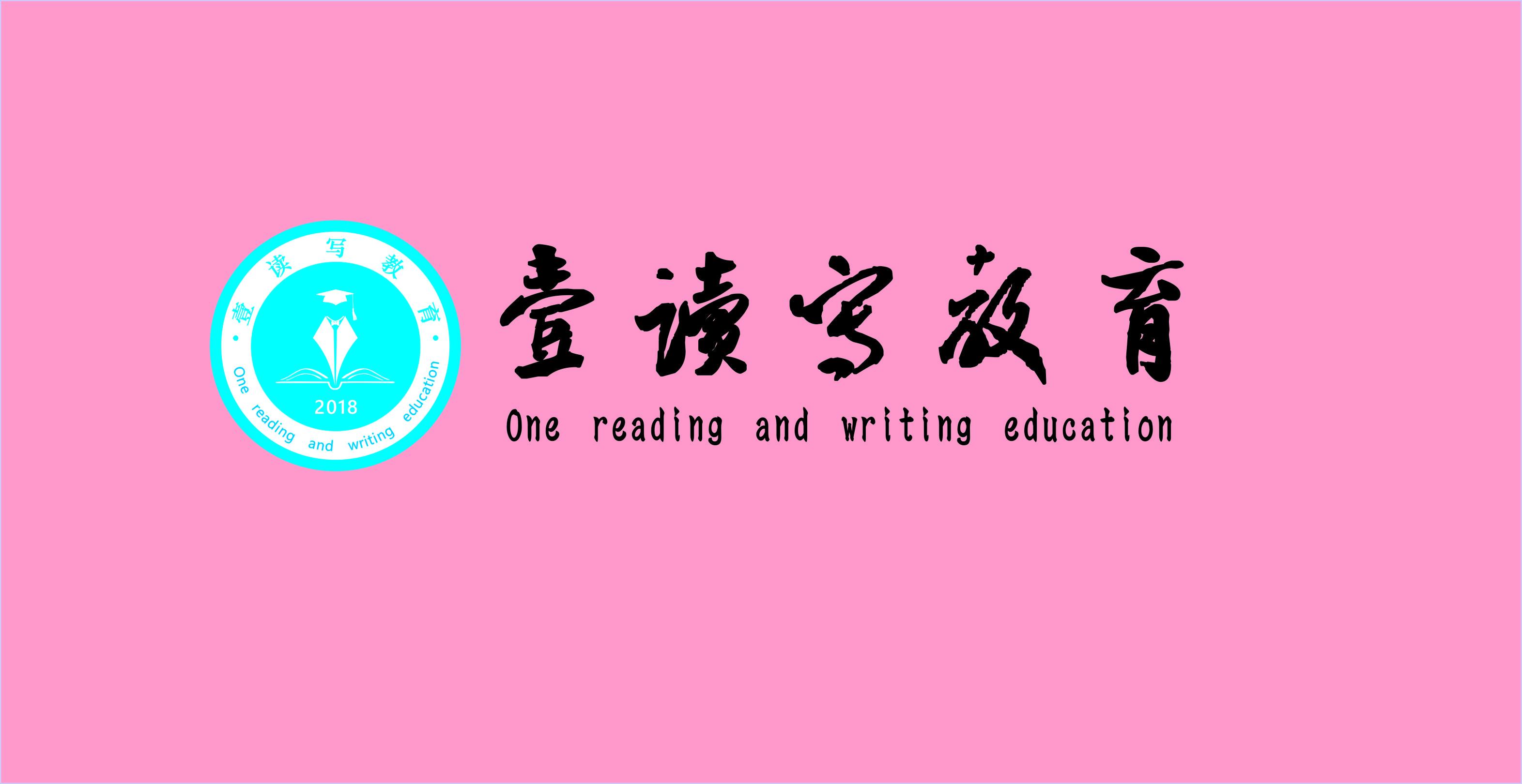 独家发布 |壹读写:小学生课外阅读经典书目