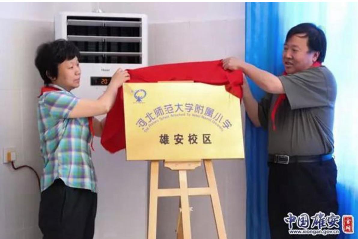 雄安新区与京津冀学校对口帮扶,数家教育公司参与合作