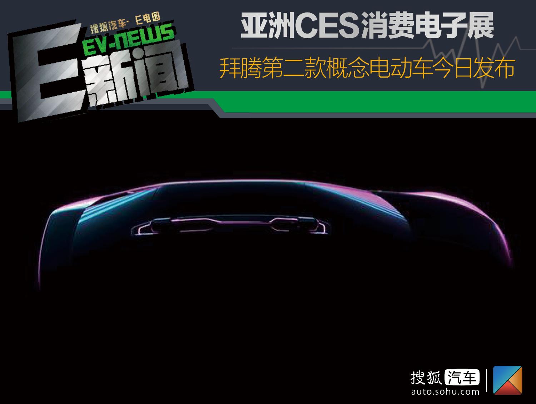 拜腾第二款概念电动车将于今日正式发布(第1页) -